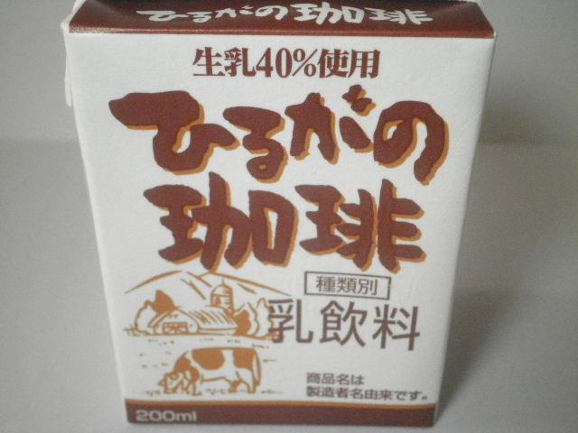 今日の飲み物:岐阜県のご当地なコーヒー牛乳「ひるがの珈琲」を飲む!