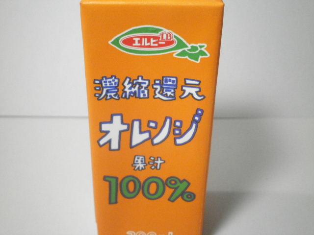 今日の飲み物:エルビー「濃縮還元オレンジ果汁100%」を飲む!