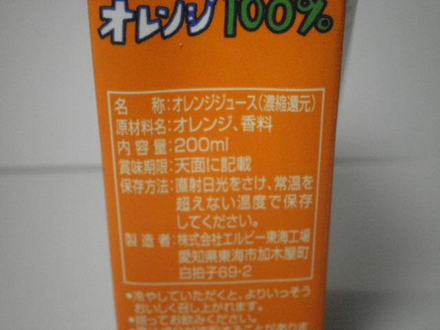 エルビー濃縮還元オレンジ果樹100パーセント
