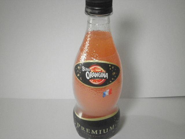 今日の飲み物:「ブラッドオランジーナ」を飲む!