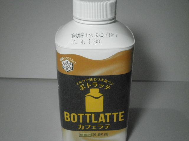 今日の飲み物:雪印メグミルクの「ボトラッテ カフェラテ」を飲む!