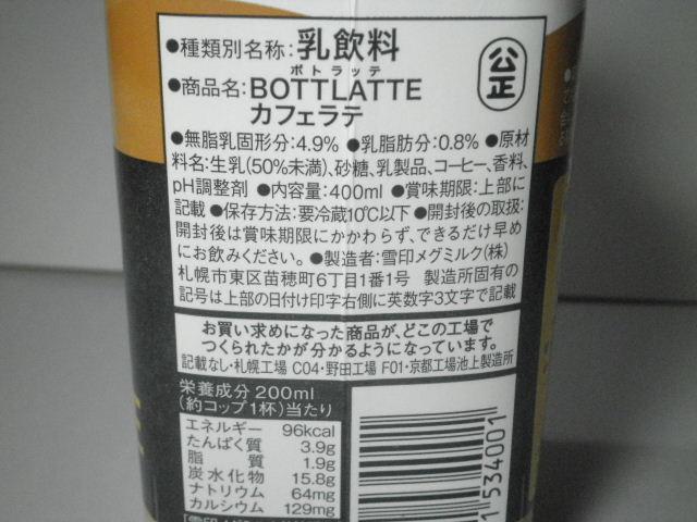 ボトラッテカフェラテ03