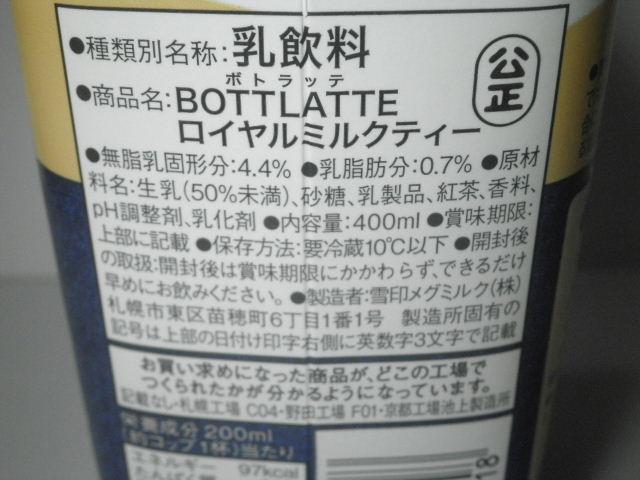 ボトラッテロイヤルミルクティー03