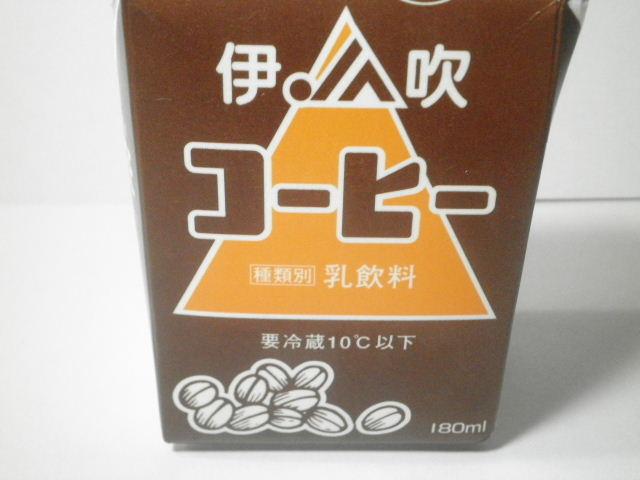 今日の飲み物:滋賀のコーヒー牛乳「伊吹コーヒー」を飲む!