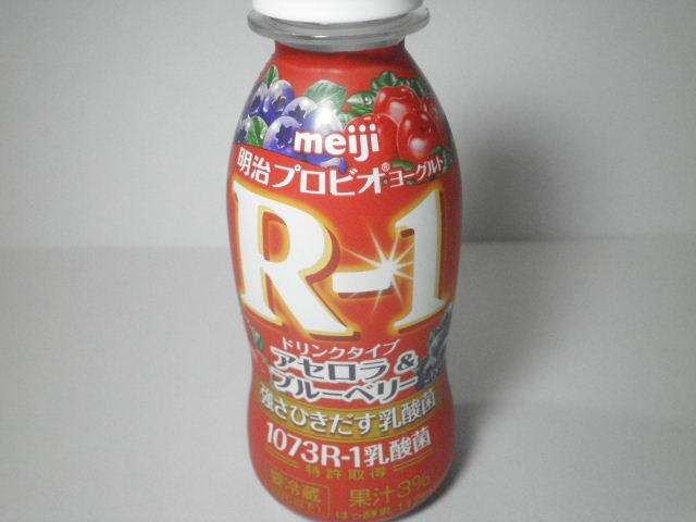 今日の飲み物:「明治プロビオヨーグルトR-1 ドリンクタイプ アセロラ&ブルーベリー」を飲む!
