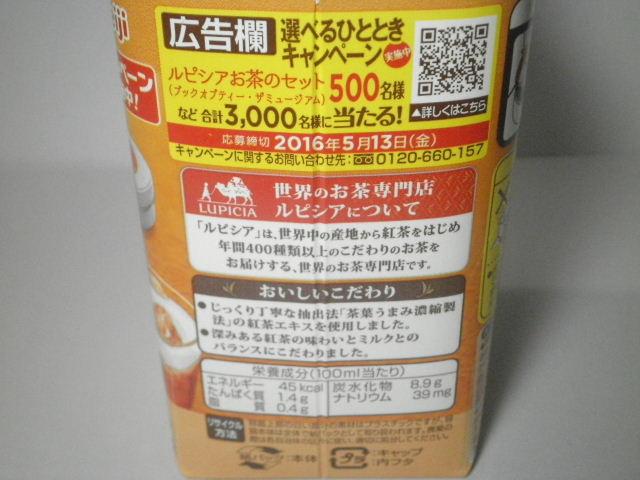 明治深みミルク紅茶02