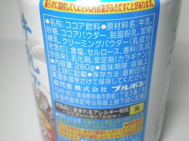 牛乳でおいしくつめたいココア03