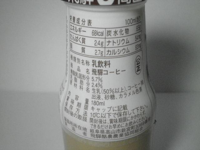 飛騨コーヒー02