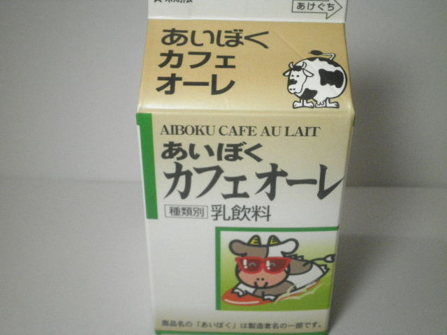 今日の飲み物:愛知県のご当地コーヒー牛乳 「あいぼくカフェオーレ」を飲む!