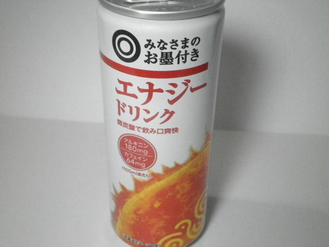 今日の飲み物:西友「みなさまのお墨付きエナジードリンク」を飲む!