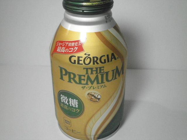 今日の飲み物:「ジョージア ザプレミアム」微糖を飲む!