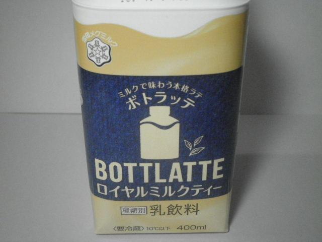 今日の飲み物:「ボトラッテ ロイヤルミルクティー」を飲む!