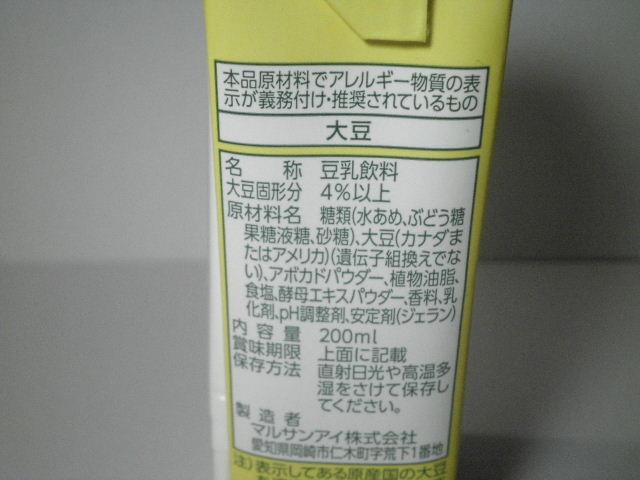 マルサンクリーミーアボカド豆乳飲料カスタード風味