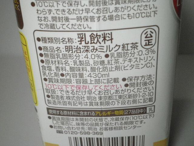 明治深みミルク紅茶03