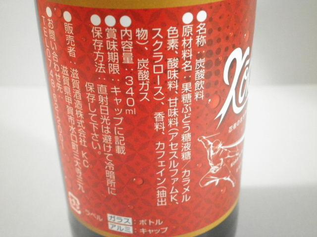 甲賀コーラ04