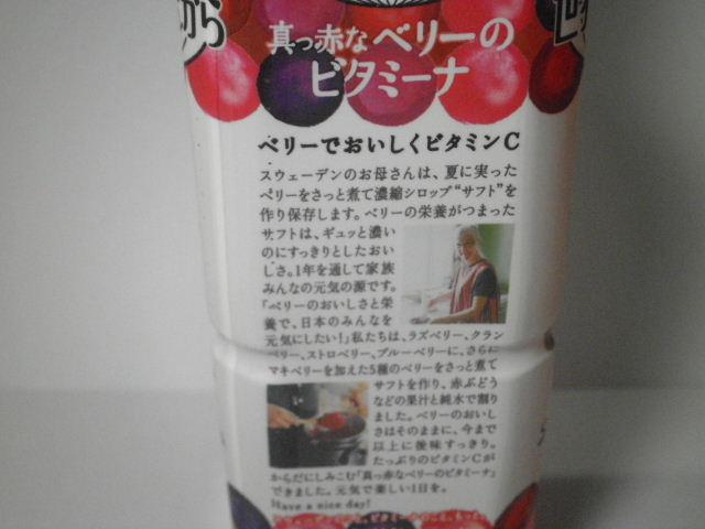 真っ赤なベリーのビタミーナ03