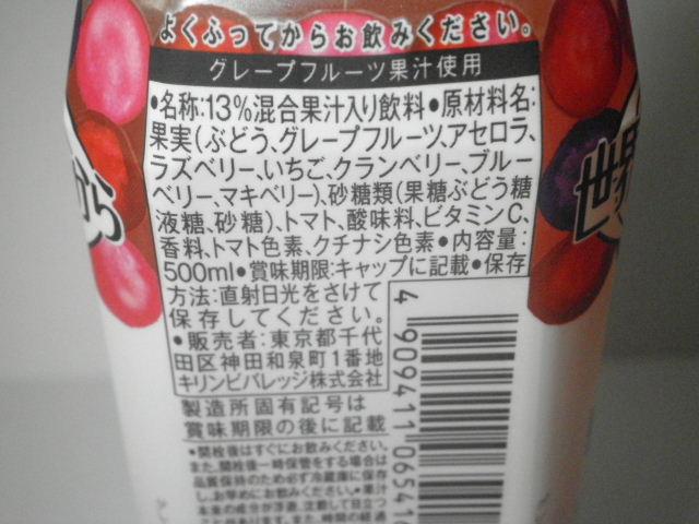 真っ赤なベリーのビタミーナ05