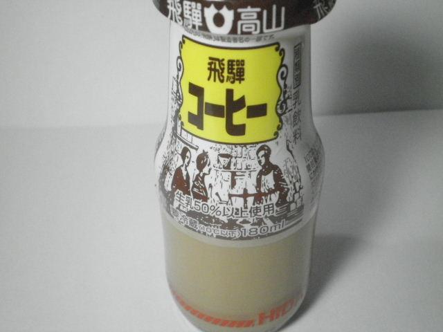 今日の飲み物:岐阜県のご当地コーヒー牛乳 「飛騨コーヒー」を飲む!