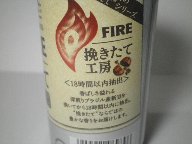 FIRE挽き立て工房02