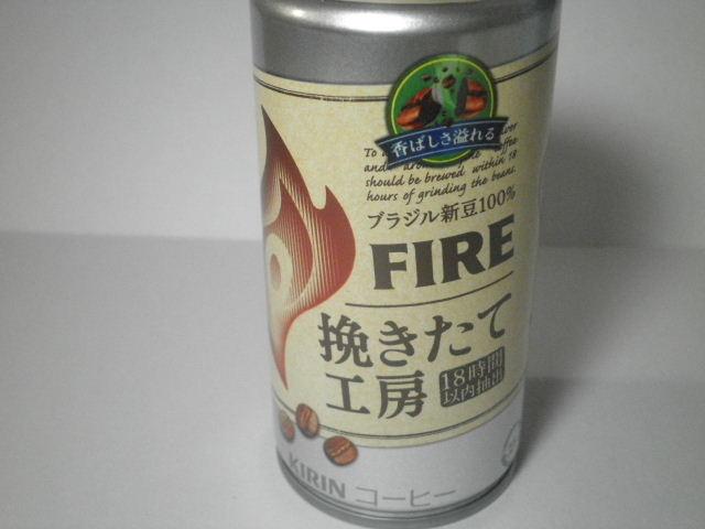 今日の飲み物:キリン「FIRE 挽きたて工房」を飲む!