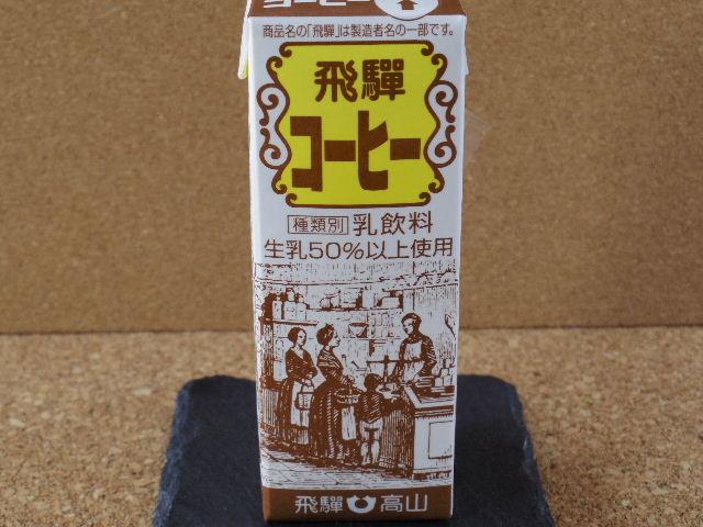 飛騨コーヒー180ml