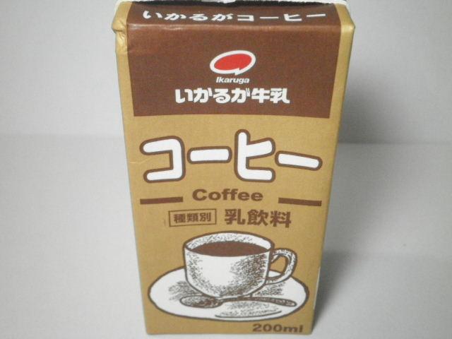 コーヒー牛乳: 「いかるがコーヒー」を飲んでみる!