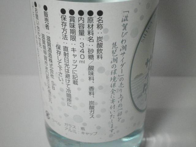 びわ湖サイダー02