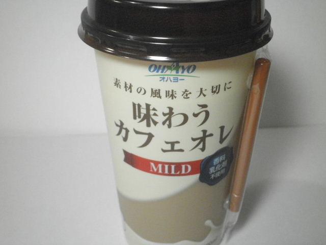 コーヒー牛乳:オハヨー乳業の「味わうカフェオレ マイルド」