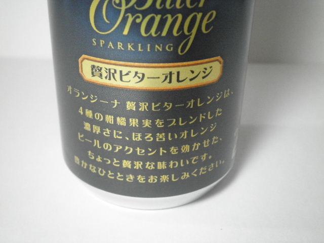 オランジーナ 贅沢ビターオレンジ04