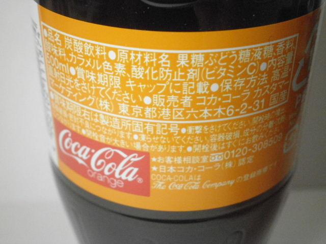 コカコーラオレンジ03