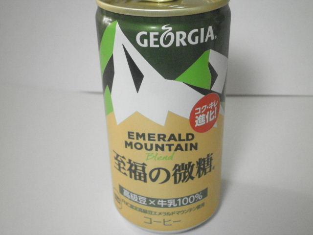 今日の飲み物:「ジョージア エメラルドマウンテン 至福の微糖」を飲む!