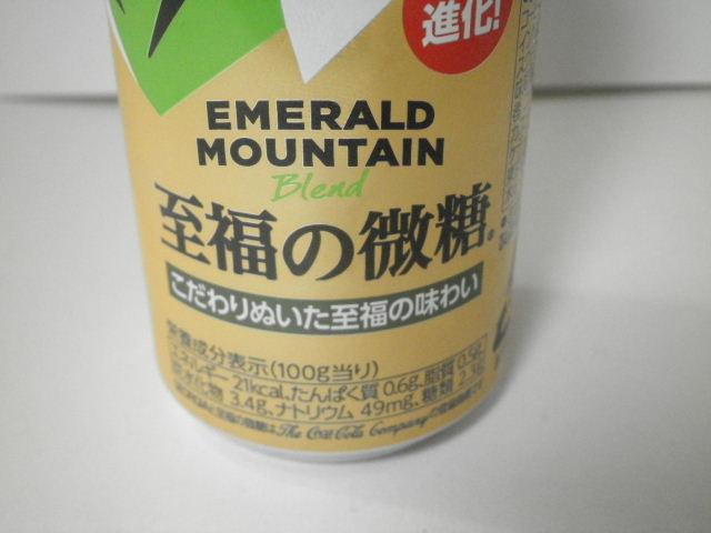ジョージアエメラルドマウンテン至福の微糖04