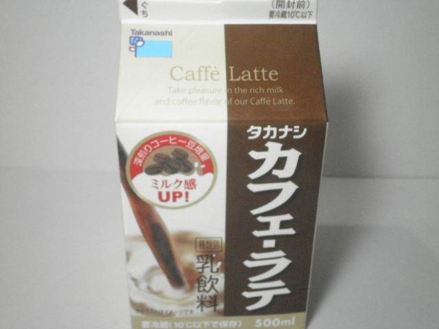 【コーヒー牛乳】 「タカナシカフェラテ」を飲んでみた!