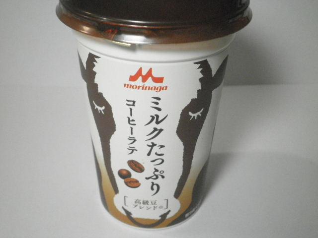 今日の飲み物:「森永 ミルクたっぷり コーヒーラテ」を飲む!