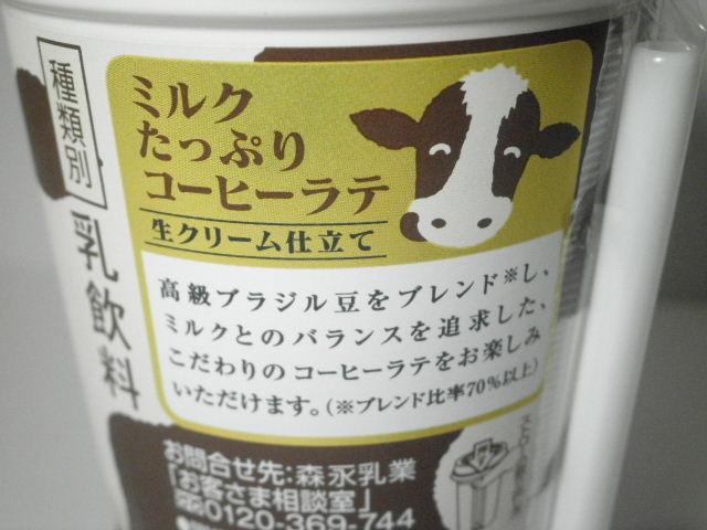 ミルクたっぷりコーヒーラテ02
