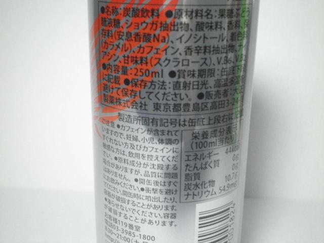 ライジン エナジードリンク02
