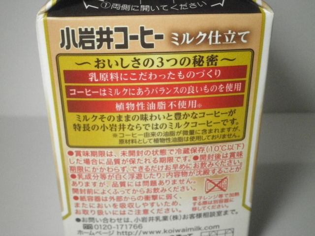 小岩井コーヒーミルク仕立て02