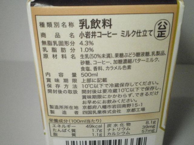 小岩井コーヒーミルク仕立て03
