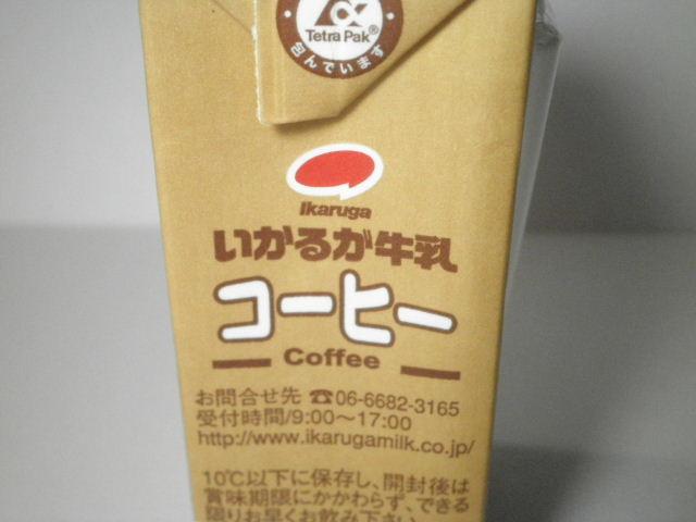 いかるがコーヒー02