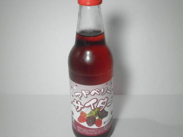 今日の飲み物:滋賀のご当地飲料「アドベリーサイダー」を飲む!