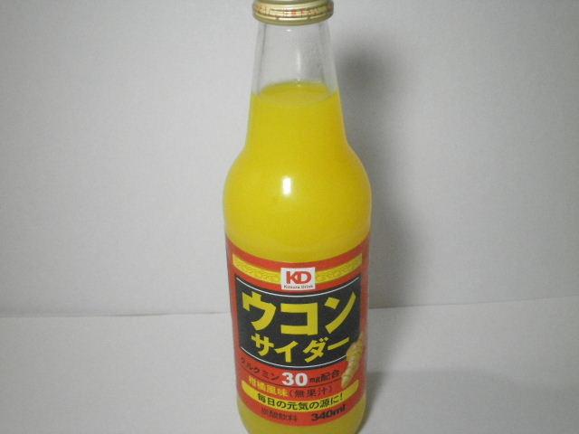 凄まじく黄色い!!木村飲料の「ウコンサイダー」を飲む!