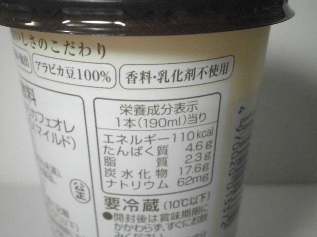オハヨー味わうカフェオレ02