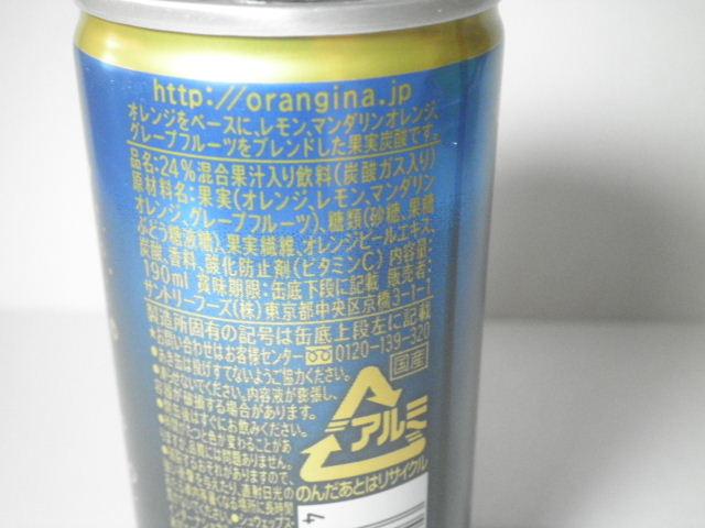 オランジーナ 贅沢ビターオレンジ03