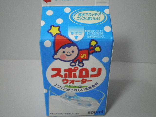 清涼飲料水:グリコの「スポロンウォーター」を飲んでみた!