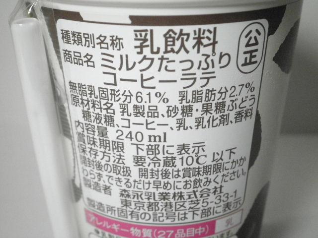 ミルクたっぷりコーヒーラテ05