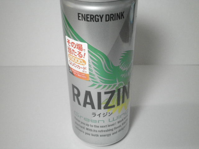 今日の飲み物:「ライジン グリーンウイング」を飲む!