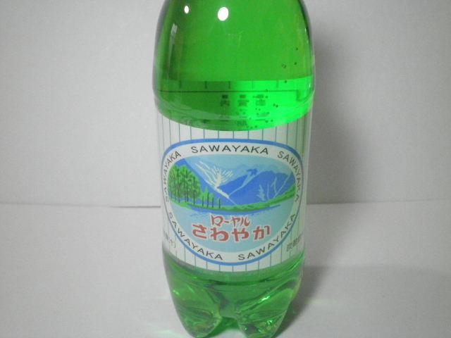 今日の飲み物:福井のご当地飲料! 「ローヤルさわやか」を飲む!