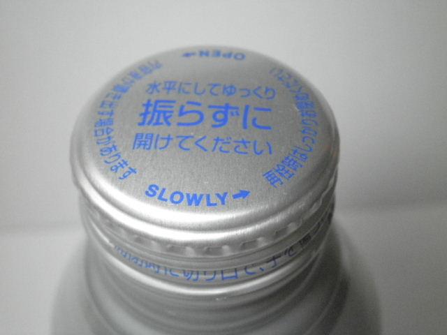 伊藤園 水素水03