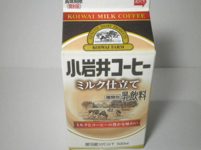 今日の飲み物:「小岩井コーヒー ミルク仕立て」を飲む!