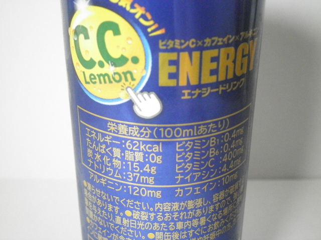 CCレモンエナジードリンク02